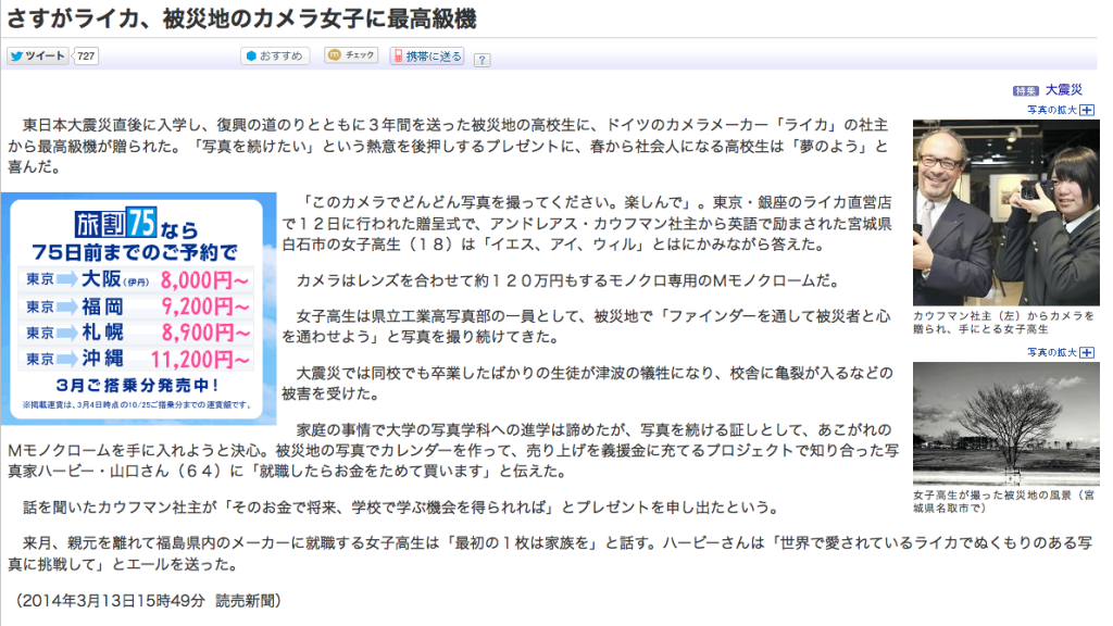 スクリーンショット 2014-03-14 0.04.01
